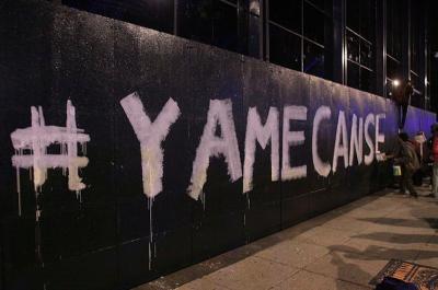 """Hashtag #YaMeCansé (""""Už jsem unavený""""), který se inspiroval komentářem mexického generálního prokurátora, se používá pro kritiku na sociálních sítích i během protestů v ulicích Ciudad de México. Fotografie ze serveru Somos el medio, v rámci licence Creative Commons (autor Carlo Echegoyen)."""